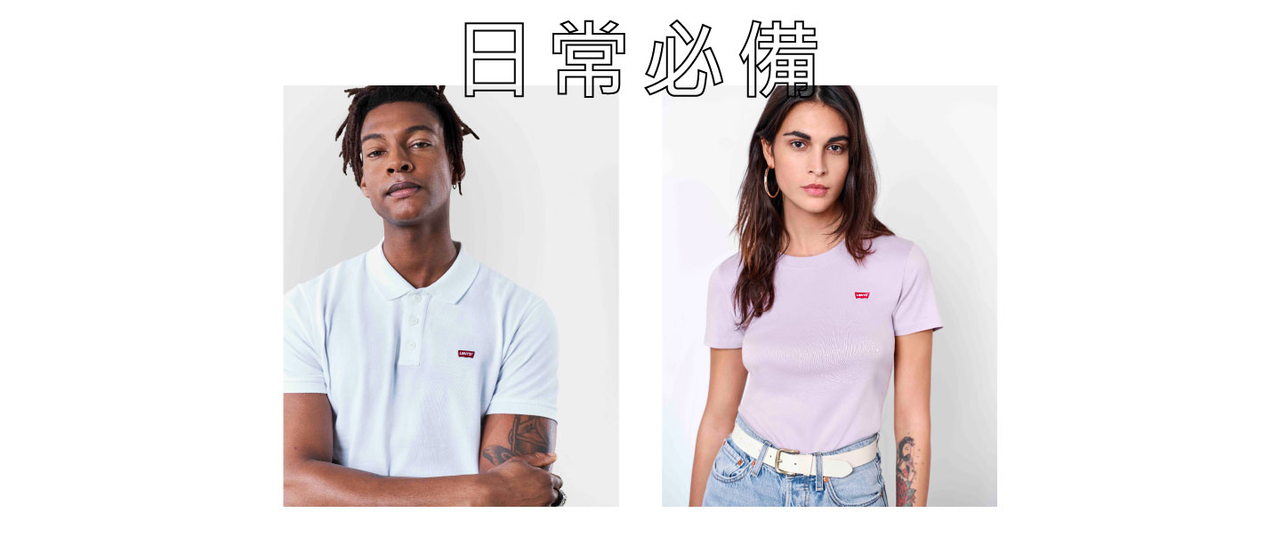 levis hong kong everyday essentials