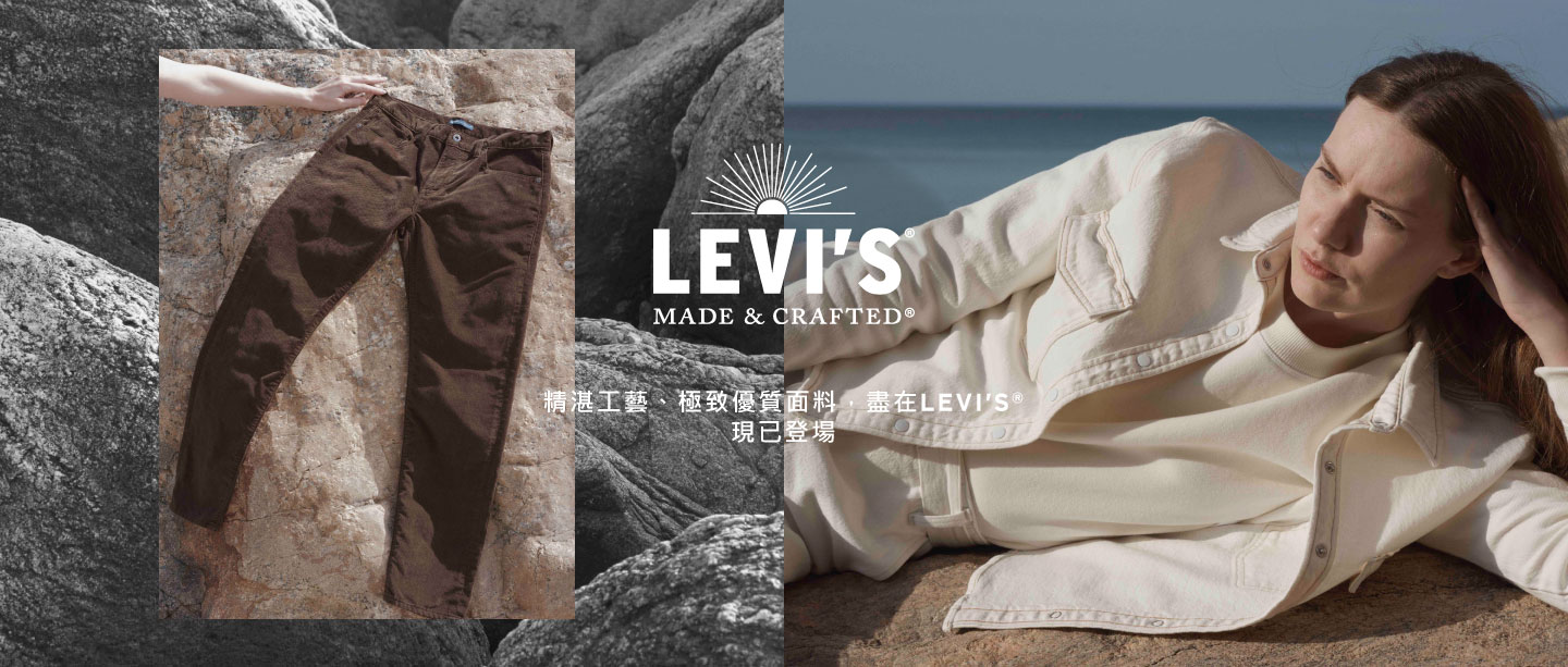 levis hong kong made & crafted - LMC
