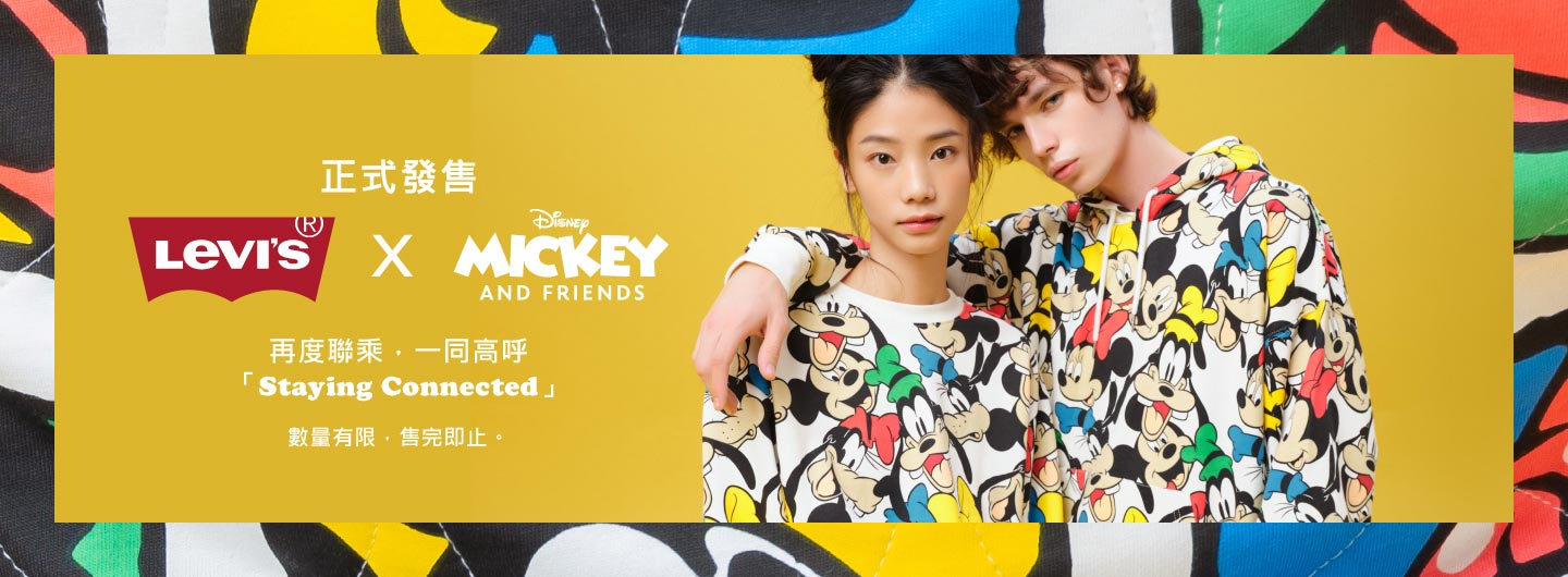 levis hong kong - disney