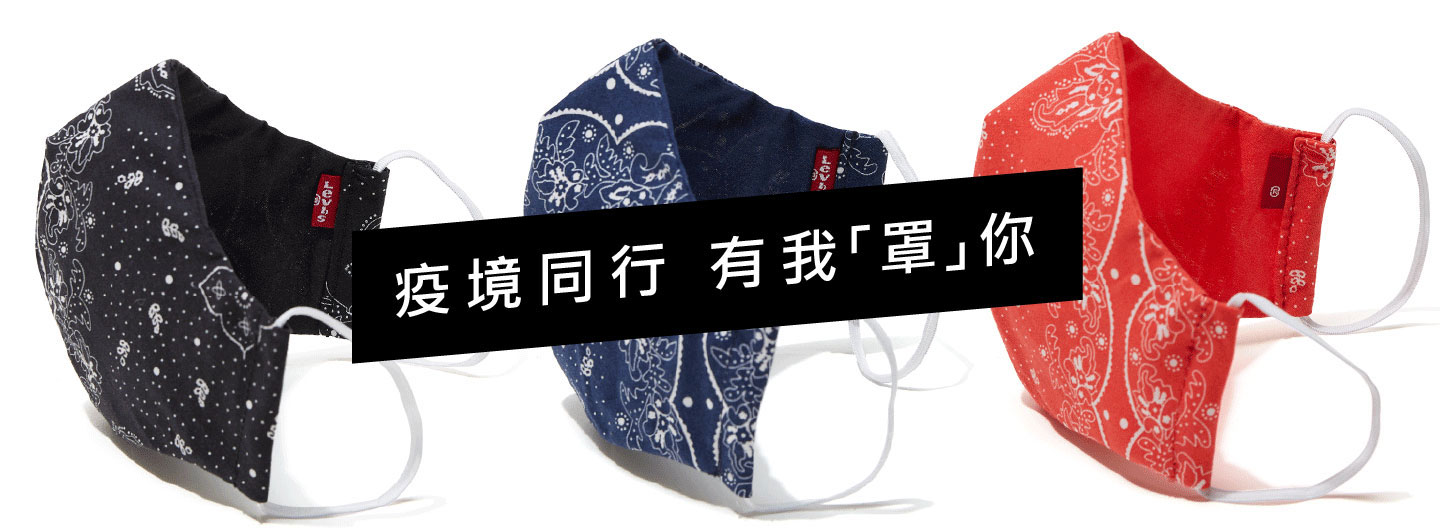 levis hong kong - face mask