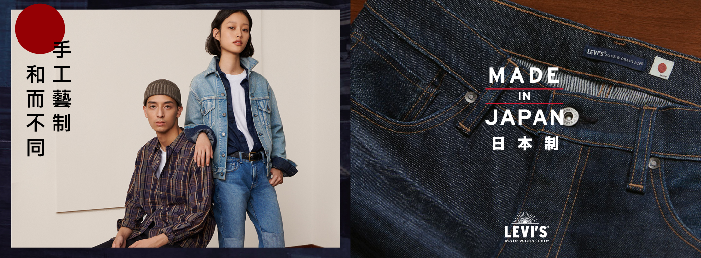 levis hong kong - made in japan