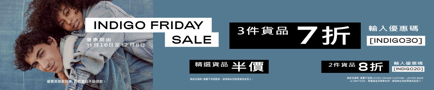 levis hongkong indigo friday sale