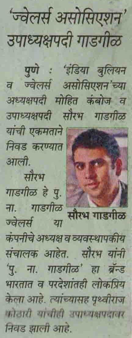 Sourabh Gadgil