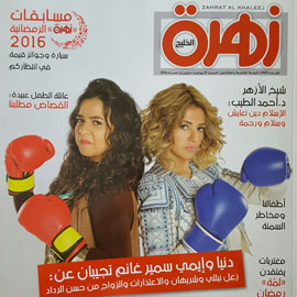Product shot - Zahrat Al Khaleej